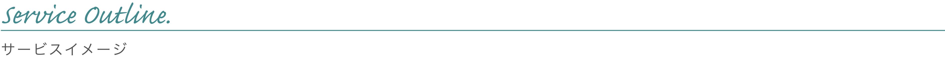 Service Outline / サービスイメージ